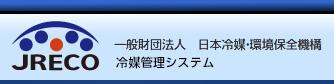 JRECO:一般財団法人 日本冷媒・環境保全機構/フロン回収電子行程管理システム